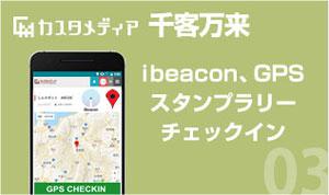 ibeacon/GPS/スタンプラリー