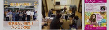 【情報化推進:地域×情報化推進の取り組み】