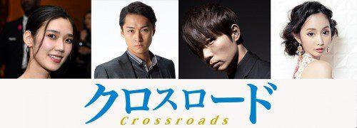 弊社協賛の映画『クロスロード-Crossroads』が公開されました ...