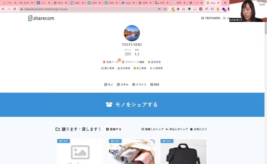 シェアコムオンライン説明会