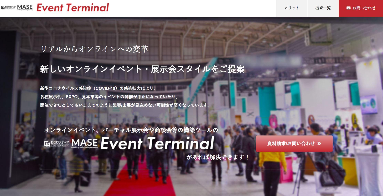 カスタメディアMASE Event Terminal