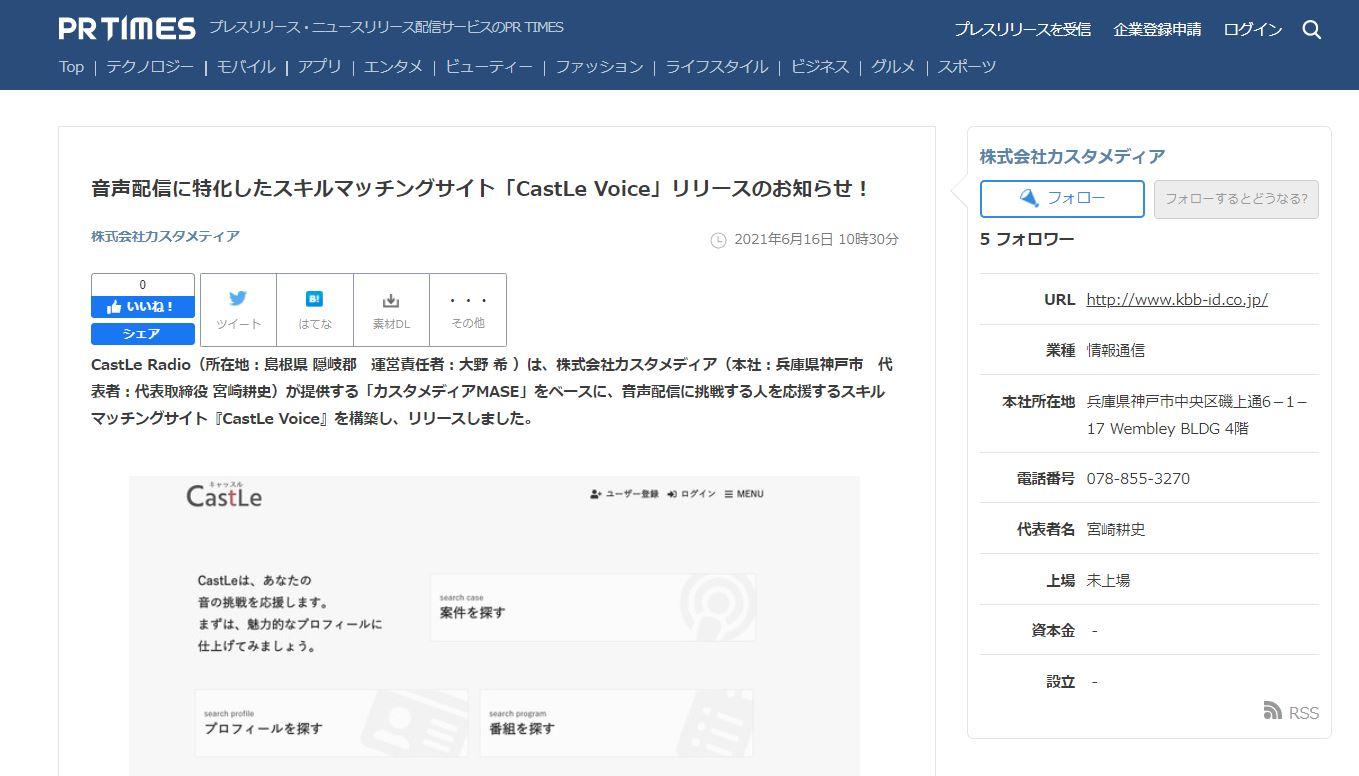 音声配信に特化したスキルマッチングサイト「CastLe Voice」リリースのお知らせ!
